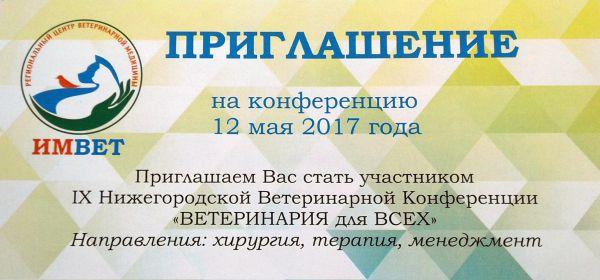 12 мая 2017 года состоялась IX Нижегородская Ветеринарная Конференция